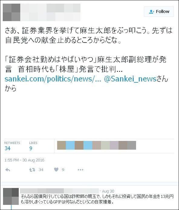 今年8月には、「証券業界を挙げて麻生太郎をぶっ叩こう」と煽っていた。