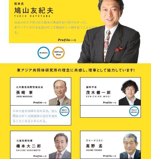 蓮舫の仲人をやった高野孟と茂木健一郎は、鳩山由紀夫が主催する東アジア共同体研究所の理事ですね。茂木は身内と自分に甘いだけ。
