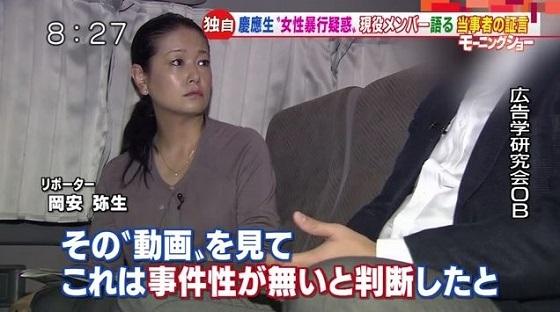 8【宋治潤】モーニングショー 慶應義塾大学広告学研究会集団強姦事件 広研メンバーが被害女性の周辺を調査 2016年10月20日