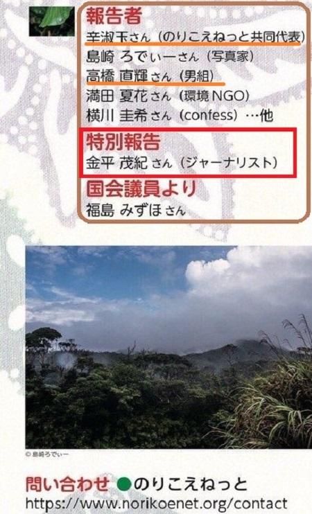 平成28年9月9日には東京において、沖縄県の高江ヘリパッド建設に対する妨害テロ活動の大作戦会議が開催されたが、そこでは在日韓国人(のりこえねっと共同代表)の辛淑玉や逮捕されたしばき隊(男組)の刺青チン