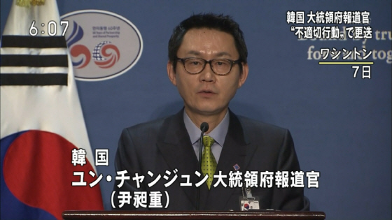 韓国報道官がセクハラ!訪米で大使館実習生に・韓国はアジア1位の強姦大国、性犯罪一日60件