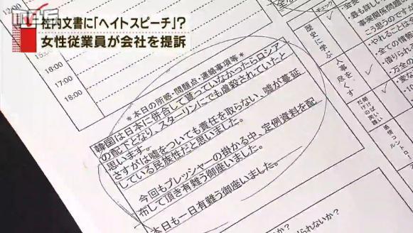 「社内でヘイト内容の文書を大量配布」従業員が会社を提訴