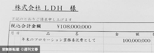 【週刊文春】三代目JSB 1億円でレコード大賞買収の「決定的証拠」消費税だけで800万円