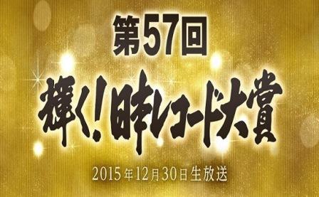 三代目JSB〈エグザイル弟分〉はレコード大賞を1億円で買った!芸能界のドンからの「請求書」公開