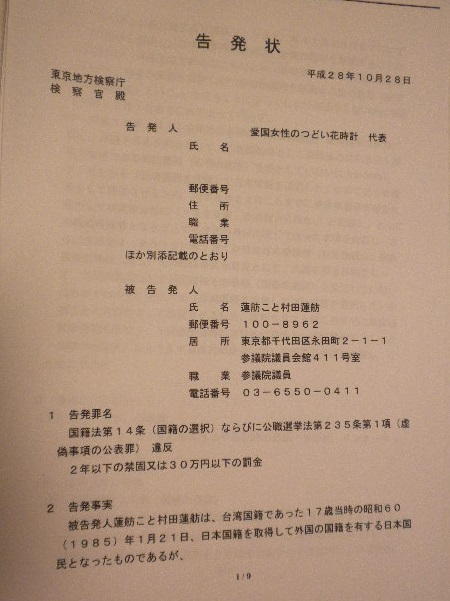 告発状(蓮舫氏を東京地検に告発 二重国籍問題で市民団体代表ら)