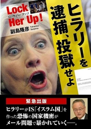 緊急出版『ヒラリーを逮捕、投獄せよ Lock Her Up!』を読む tommy先生の「世相を斬る」