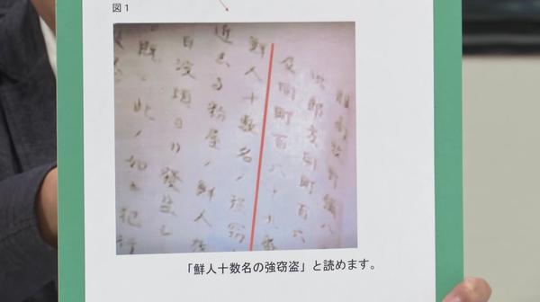 NHKドキュメント「関東大震災と朝鮮人」が、使用した一次資料の中で朝鮮人が日本人に殺害された部分だけをクローズアップし、朝鮮人が震災中に犯罪を犯していたことを示す章を丸ごと省いていたことが判明。放送法に