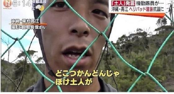 「土人」「シナ人」発言で大阪府警が2警官を戒告処分・理由は「土人」「シナ人」が差別語だから!