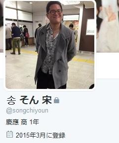 主犯格の宋とは、この商学部の宋(송 そん)【songchiyoun】(ソン・チヨン?)なのか?