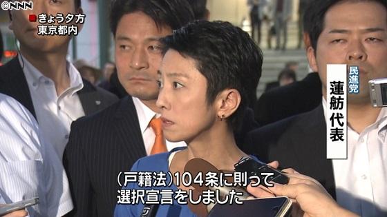 蓮舫「9月23日に台湾籍の離脱証明書を区役所に提出したが受理されなかった。日本国籍選択の宣言をするようにと行政指導をされましたので、戸籍法104条にのっとって選択宣言をした。」