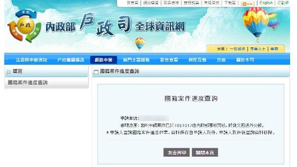 台湾内政部関連のWebサイトで蓮舫代表の国籍離脱状況の検索が可能であることがわかり話題に