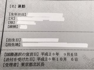 また台湾の旅券をもったまま「台湾籍から帰化」と選挙公報に書き、最近まで「台湾籍は抜きました」と嘘をついていたことは、公選法違反の疑いが強い。それが彼女が戸籍謄本を公表できない理由だ。そこには次のように