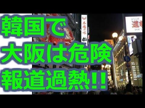 大阪で韓国人観光客が暴力受ける?韓国メディア「大阪観光への不安高まる」・「ワサビテロ」も報道