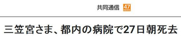 共同通信「三笠宮さま死去」