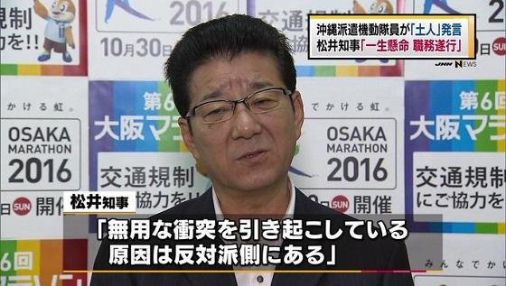 松井知事「発言は不適切だが、個人特定したたくのはやり過ぎ」「(反対派)むちゃくちゃ言っている、混乱引き起こしているのはどちらなのか」 府庁で見解