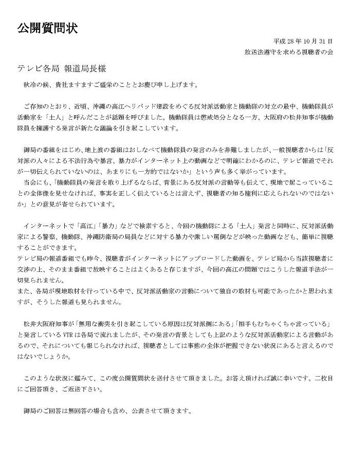 高江ヘリパッド報道について公開質問状を送付しました