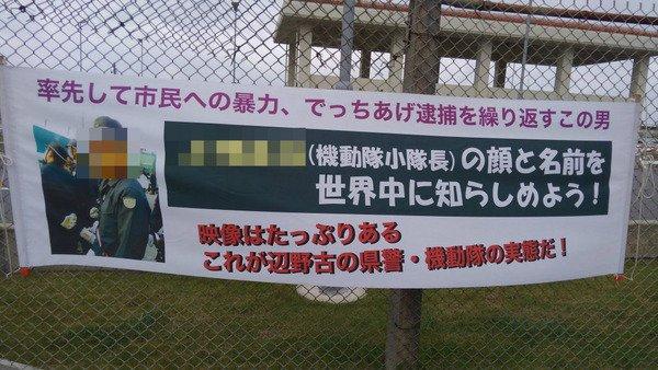 沖縄に派遣される機動隊員は大変だろう