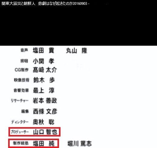 NHK・ETV「関東大震災と朝鮮人」は、制作総括が塩田純。プロデューサーが山口智也。山口って、9年前、痴漢で捕まってますね。当時は、同じ塩田・山口コンビで護憲番組を作っている。最低。