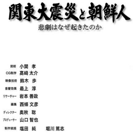 NHK-ETV「関東大震災と朝鮮人」は日韓関係を破壊するだけ。
