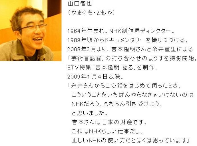山口智也ディレクター電車内で女性の顔にほおずりしたとして、NHKディレクターの山口智也容疑者(42)(東京都調布市国領町)が都迷惑防止条例違反の現行犯で警視庁成城署に逮捕されていた