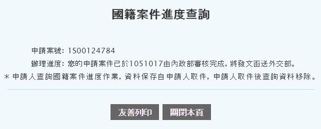 これは「民国105年(今年)10月17日に内政部で審査が終わって外交部に送った」という意味なので、彼女はまだ国籍を喪失していない。「台湾の国籍離脱を完了した」という9月23日の会見は嘘だった。