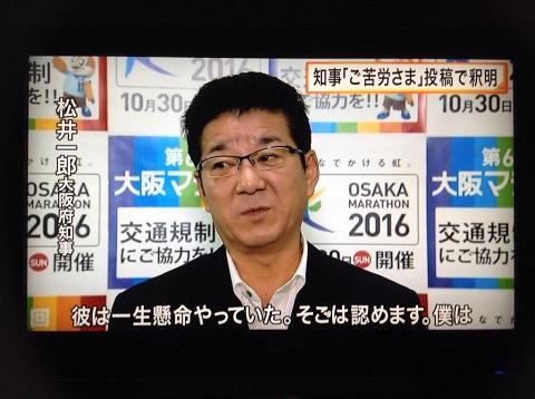 2016年10月20日 松井一郎 大阪府知事、機動隊員への過激な報道をメディアに抗議