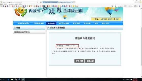 今なお台湾内政部サイトで蓮舫氏の国籍離脱してない事実に疑いの方まだいるね、先程11/1朝の台湾時間で10時14分の検索で→同じ完了してない結果が出たよ。「1S00124784」番号→台湾のIDではない、ただ除籍申請の番号だ