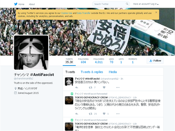 【大和証券】のダイレクト企画部長が【男組】の反日ヤクザだったとは・・・