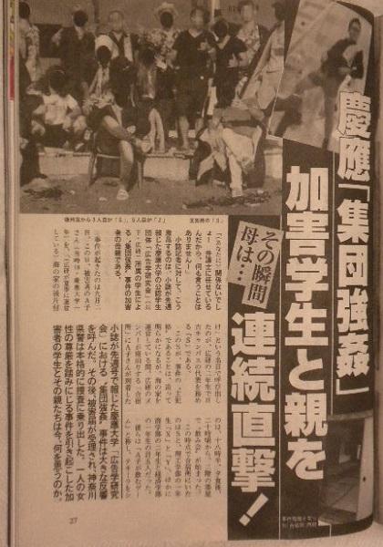 週刊文春2016年10月27日号慶應「集団強姦」加害学生と親を連続直撃!