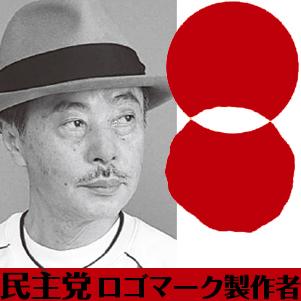 会長 浅葉 克己 株式会社浅葉克己デザイン室/アートディレクター