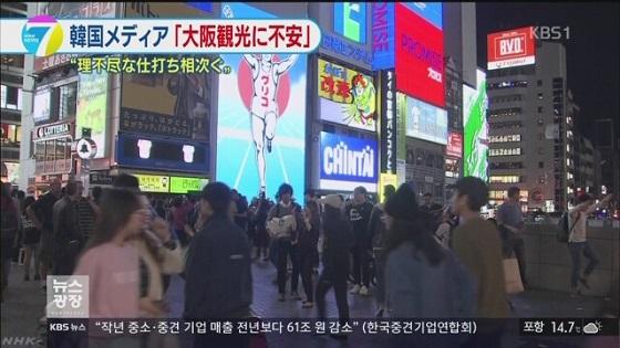 韓国メディア「大阪観光への不安高まる」 nhk