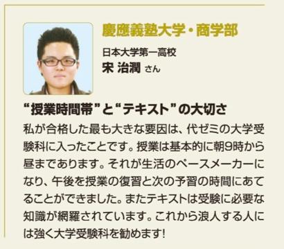 やはり主犯格は、韓国人で、商学部の宋治潤【songchiyoun】(ソン・チヨンorソン・チユン)だった。 代々木ゼミナールのパンフレットにも掲載されいた。