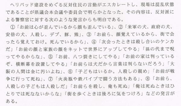 自民党沖縄県連提出の「高江現場における不穏当発言に抗議し警備体制の改善を求める意見書」