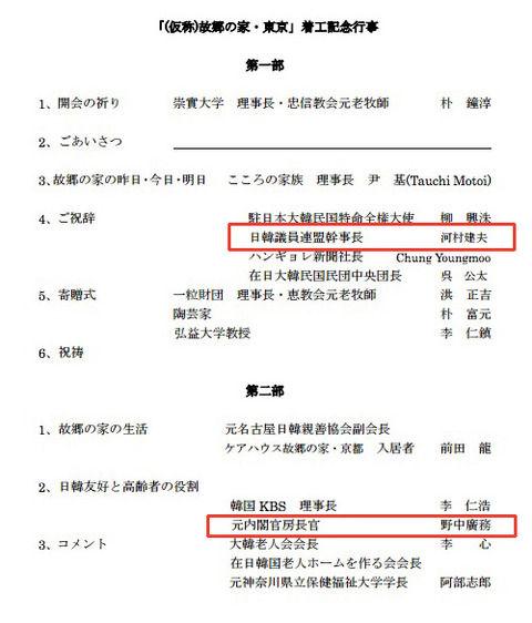 2015年3月18日 【東京】第2の故郷で故国を偲ぶ在日韓国人1世向け老人療養施設が着工、鳩山元首相・野中広務ら参加