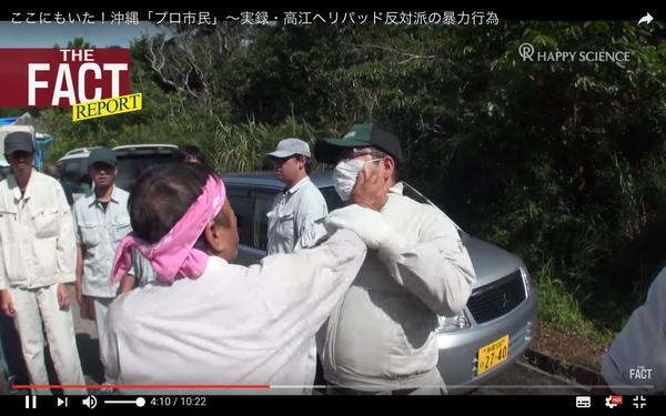 ここにもいた!沖縄「プロ市民」〜実録・高江ヘリパッド反対派の暴力行為 【ノーカット配信】沖縄ヘリパッド移設反対派リーダーが逮捕~これが暴力行為の決定的証拠だ!【ザ・ファクト】