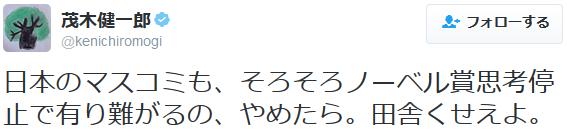 日本のマスコミも、そろそろノーベル賞思考停止で有り難がるの、やめたら。田舎くせえよ。
