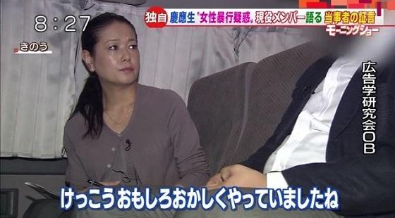 5【宋治潤】モーニングショー 慶應義塾大学広告学研究会集団強姦事件 広研メンバーが被害女性の周辺を調査 2016年10月20日