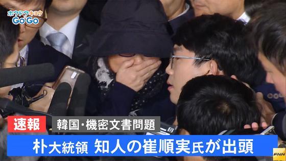 韓国の朴槿恵(パク・クネ)大統領が、民間人で知人の崔順実(チェ・スンシル)氏に機密情報が入った資料を渡していた問題で、韓国に帰国した崔氏が、31日午後、検察の聴取 ...