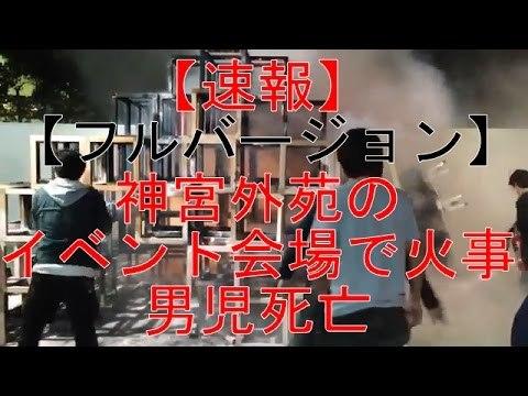【ニュース速報】神宮外苑のイベント会場で火事 5歳児死亡 2人けが【閲覧注意】モザイク入り対策済み