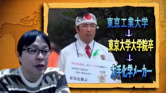 【桜井誠】在特会の新会長、東大院卒・理系エリートの八木さんてどんな人?