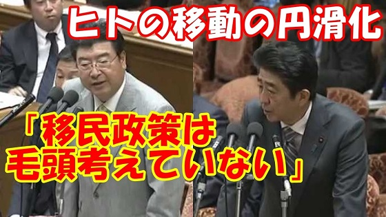 安倍総理「移民政策は毛頭考えていない」 小沢鋭仁(日本維新の会) 国会中継 最新 平成28年10月18日 衆議院 TPP特別委員会