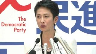 民進党・蓮舫代表定例会見 2016年9月23日
