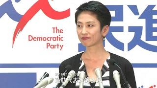 民進党・蓮舫代表定例会見 2016年10月27日
