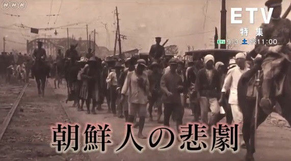 NHK「関東大震災と朝鮮人」