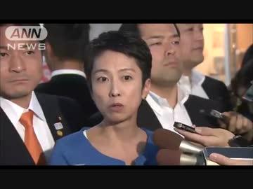 蓮舫氏 台湾籍離脱不受理で日本国籍選択「宣言」(16.10.16)