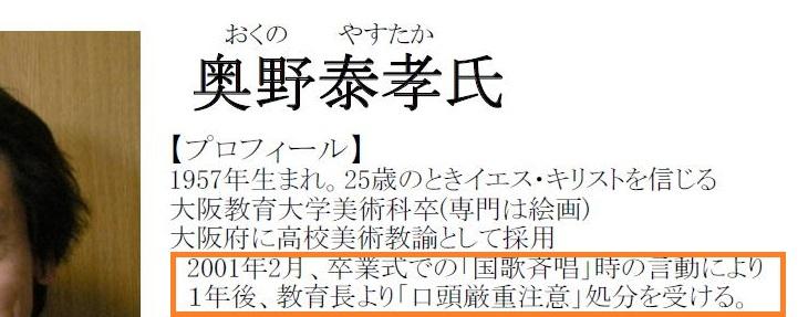 奥野泰孝というマジキチ教諭は、2001年から卒業式での「国歌斉唱」時の言動によって教育長より口頭厳重注意を受けている