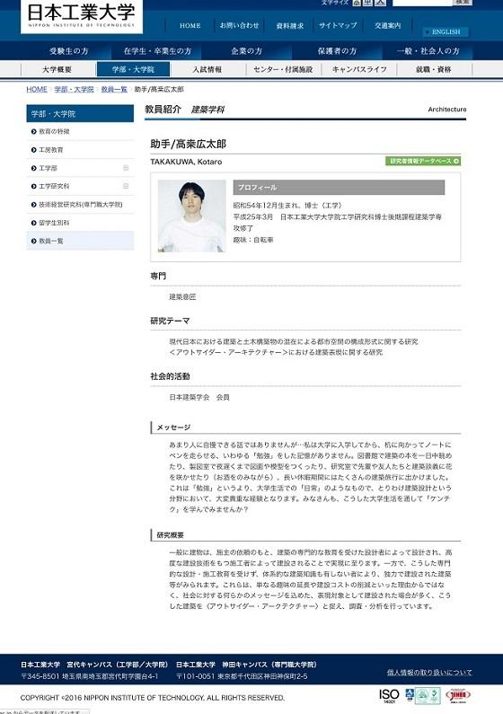 教員名 高桒広太郎,大学に入学してからいわゆる「勉強」をした記憶がないってさ