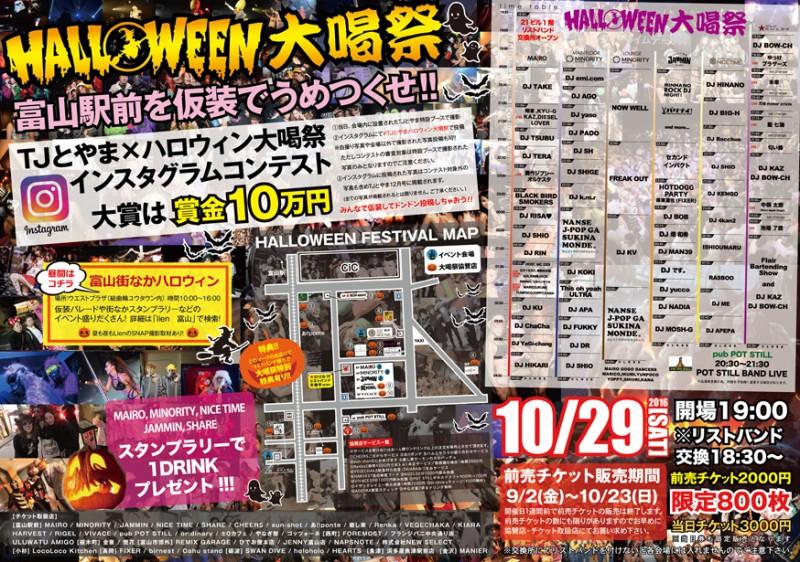 halloween_poster_A2_yoko_hp.jpg