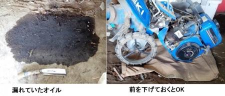 16-5-13豆トラオイル漏れ1