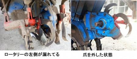 16-5-13豆トラオイル漏れ2